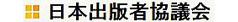 日本出版社協議会